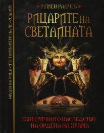 Рицарите на Светлината. Езотеричното наследство на Ордена на храма