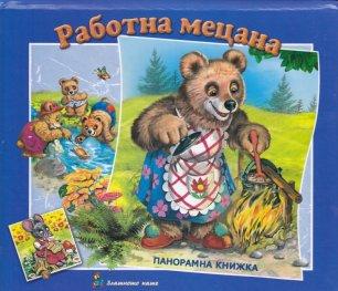 Работна мецана/ Панорамна книжка