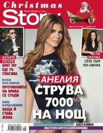 Story; Бр. 48/2014