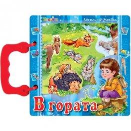 В гората/ Книжка с дръжка