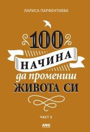 100 начина да промениш живота си Ч.2