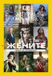 National Geographic България 11/2019