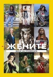 National Geographic България 11/2019