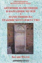 Антични паметници в Народния музей & Паметници на тракийското изкуство