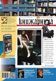 Книжарница; бр.92/Септември 2012