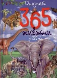 Опознай 365 животни за 365 дни