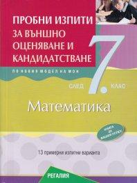 Пробни изпити по математика за подготовка за ВО и кандидатстване след 7 клас