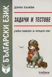 Задачи и тестове по български език. Учебно помагало за четвърти клас