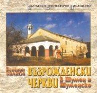 Възрожденски черкви в Шумен и Шуменско