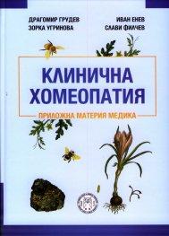 Клинична хомеопатия (Приложна Материя медика)