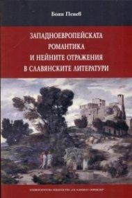 Западноевропейската романтика и нейните отражения в славянските литератури