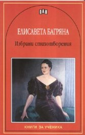 Избрани стихотворения/ Елисавета Багряна