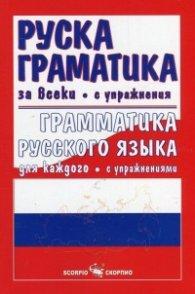 Руска граматика за всеки (с упражненията)