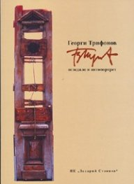 Георги Трифонов: Огледало и автопортрет Т.1