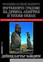Изгубените градове на древна Лемурия и Тихия океан