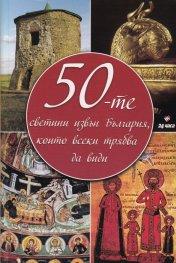 50-те светини извън България, които всеки трябва да види