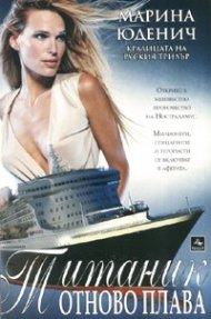 Титаник отново плава