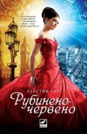 Рубиненочервено Кн.1 от трилогията Скъпоценни камъни