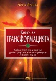 Книга за трансформацията