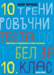 10 тренировъчни теста по Български език и литератаура за 10 кл. Подготовка за Национално външно оценяване