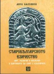 Старобългарското езичество:Мит,Религия и Фолклор