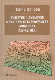 България и българите в италианската географска книжнина (XIV-XVI век)