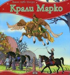 Крали Марко/ Моята първа приказка
