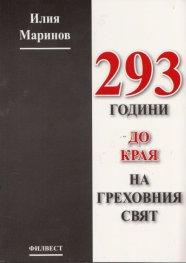 293 години до края на греховния свят