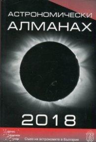 Астрономически алманах 2018