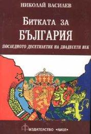 Битката за България