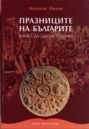 Празниците на българите. Какво Да или Не правим