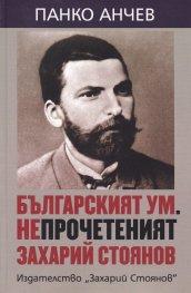 Българският ум. Непрочетеният Захарий Стоянов