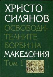 Освободителните борби на Македония Т.1-2