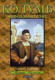 Колумб Мореплавателят