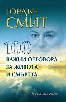 100 важни отговора за живота и смъртта