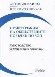 Правен режим на обществените поръчки по ЗОП. Ръководство за студенти и практиканти