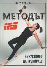 Методът IFS: Изкуството да тренираш
