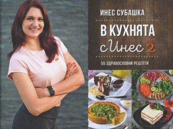 В кухнята с Инес Ч.2: 55 здравословни рецепти