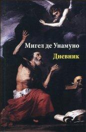 Мигел де Унамуно. Дневник