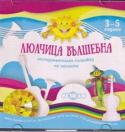 Люлчица вълшебна 3-5 години (инструментален съпровод на песните) CD