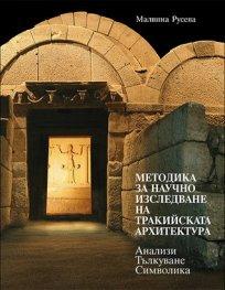Методика за научно изследване на тракийската архитектура. Анализи. Тъкуване. Символика
