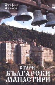 Стари български манастири