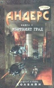 Андерс Кн.1: Мъртвият град