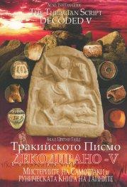 Тракийското Писмо декодирано - V