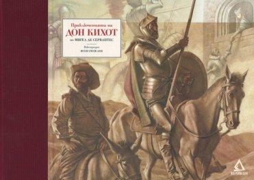 Приключенията на Дон Кихот/ Луксозно издание с илюстрации на Ясен Гюзелев