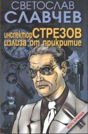 Инспектор Стрезов излиза от прикритие