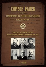 Строителите на съвременна България. Неиздаван ръкопис