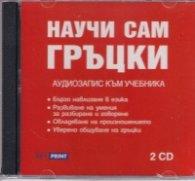 Научи сам гръцки. Аудиокурс CD