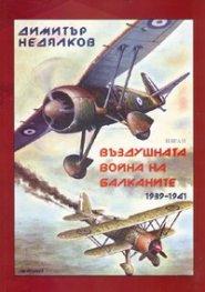 Въздушната война на Балканите 1939-1941