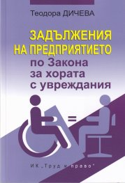 Задължения на предприятието по Закона за хората с увреждания